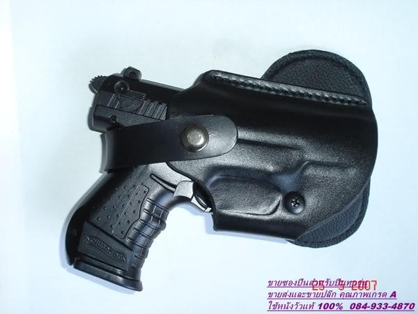 รหัสซองปืน AS1051