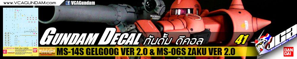 GUNDAM DECAL | MG MS-14S GELGOOG VER 2.0 & MS-06S ZAKU VER 2.0