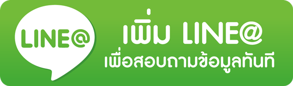 สั่งซื้อสินค้าทางไลน์ Line