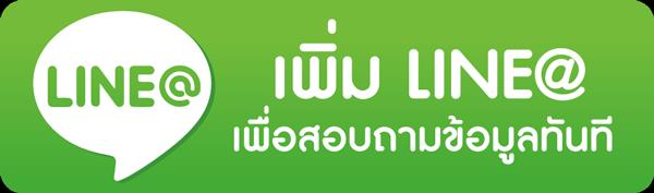สั่งซื้อสินค้าทางไลน์ Line