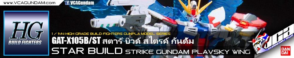 HG STAR BUILD STRIKE GUNDAM สตาร์ บิวด์ สไตรค์ กันดั้ม