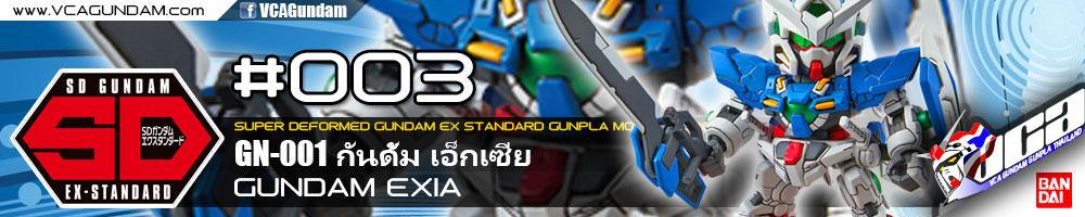 SDEX GUNDAM EXIA กันดั้ม เอ็กเซีย