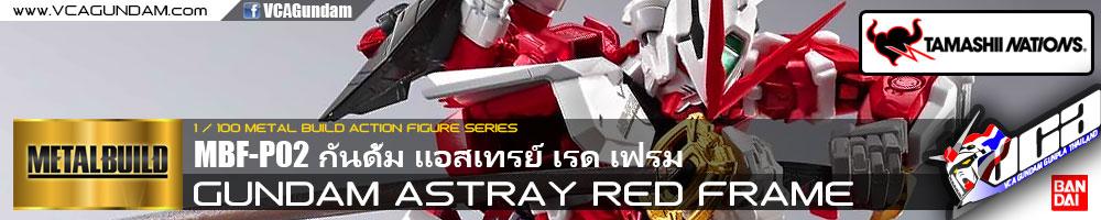 MB GUNDAM ASTRAY RED FRAME กันดั้ม แอสเทรย์ เรด เฟรม