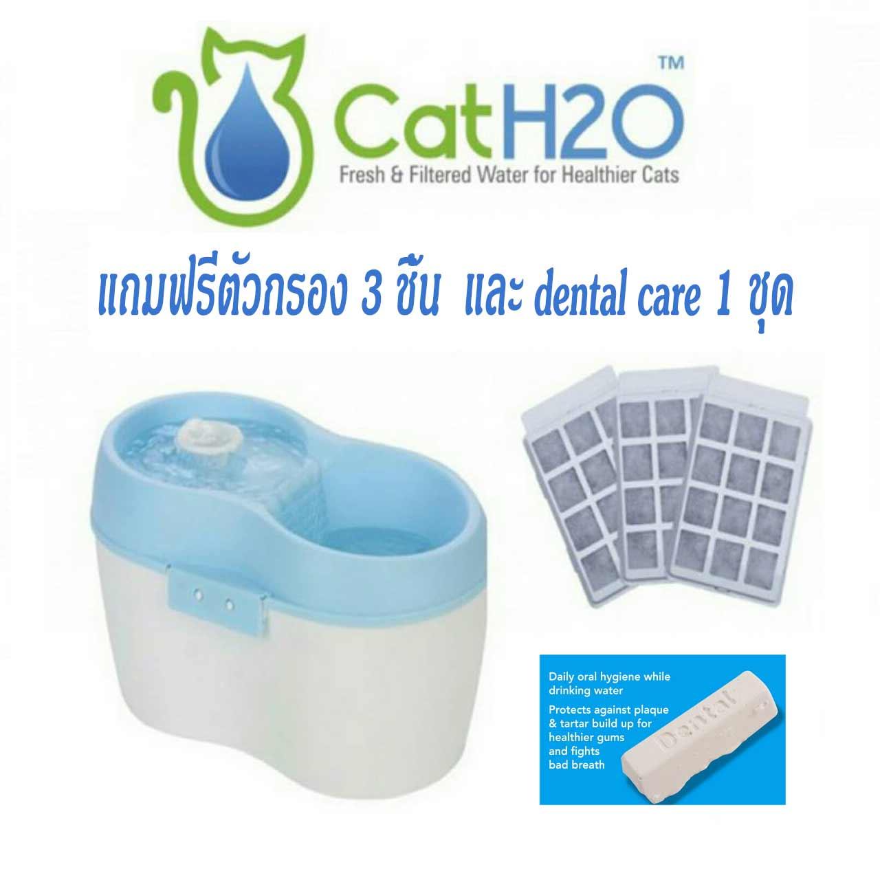 น้ำพุแมว CatH2O แถมฟรีตัวกรอง 3 ชิ้น + Dental care 1 ชุด