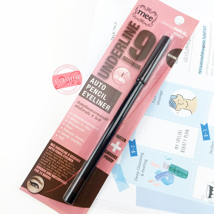 Mee Underline 9 Seconds Auto Pencil Eyeliner # Brown สีน้ำตาล ดูเบาๆ เป็นธรรมชาติ อายไลเนอร์ กันน้ำ เนื้อเจล ที่แห้งเร็วใน 9 วินาที