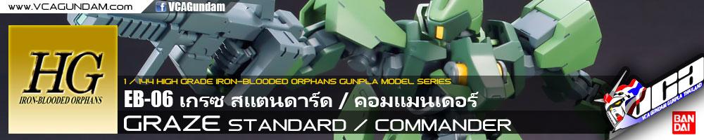 HG GRAZE STANDARD / COMMANDER เกรซ สแตนดาร์ด / คอมแมนเดอร์