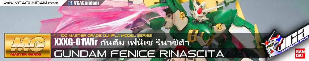 MG GUNDAM FENICE RINASCITA กันดั้ม เฟนิเช รีนาซิต้า