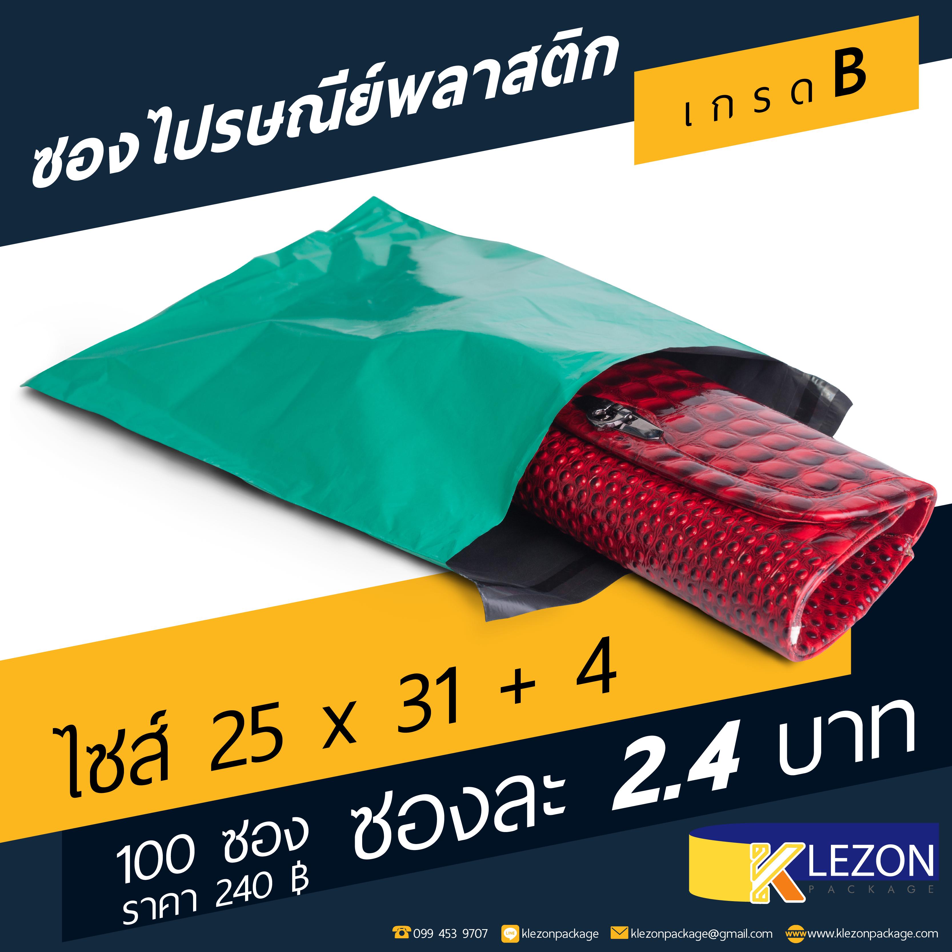 (200ซอง) ซองไปรษณีย์พลาสติก ขนาด (A4) 25x31 cm + แถบกาว 4 cm สีเขียว เกรด B