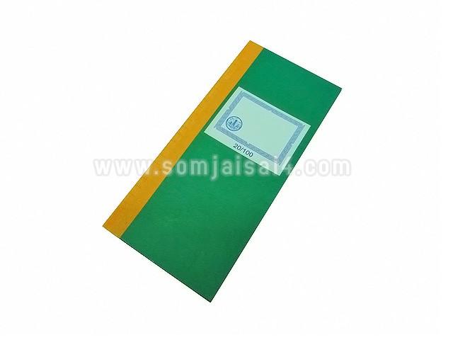 สมุดบัญชีจีนเล็ก 20/100 (44 แผ่น)
