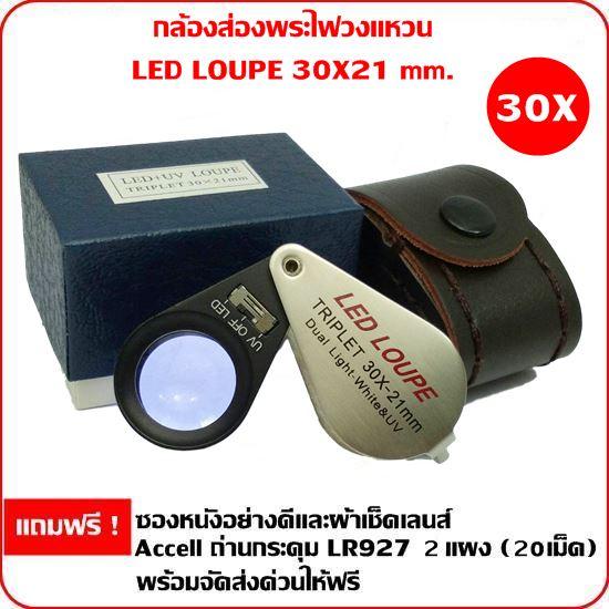 กล้องส่องพระไฟวนแหวน30X