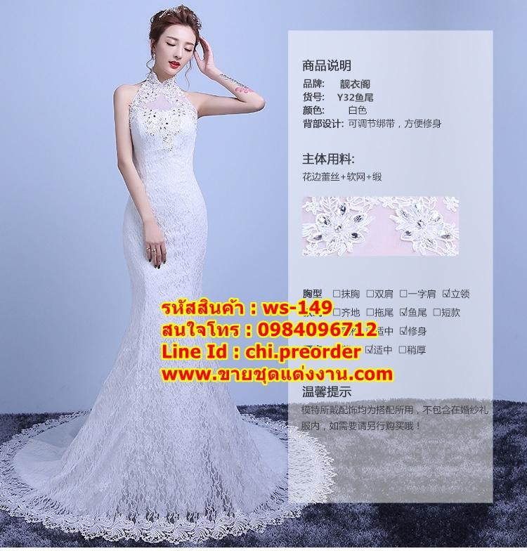 ชุดแต่งงานราคาถูก รัดรูป-กระโปรงยาว ws-149 pre-order สินค้าส่งท้ายปี 2016