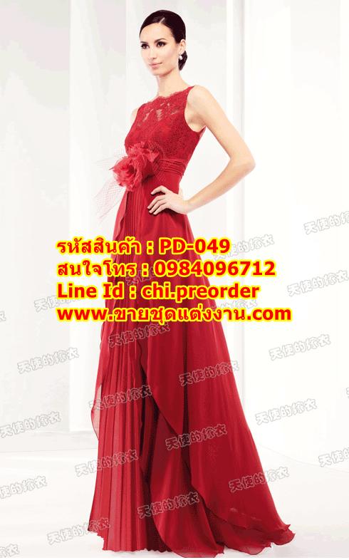 ชุดแต่งงาน [ ชุดพรีเวดดิ้ง ] PD-049 กระโปรงยาว สีแดง (Pre-Order)