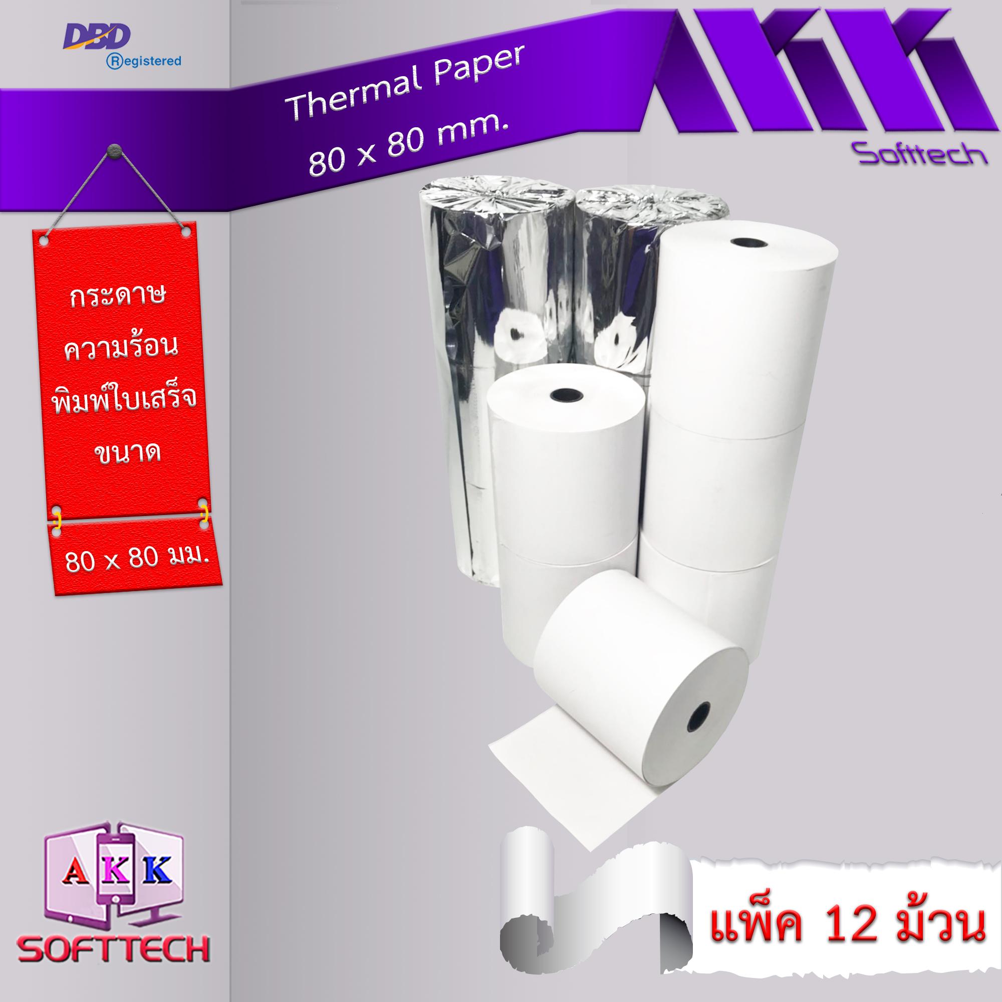 กระดาษความร้อนพิมพ์ใบเสร็จ 80x80 มม. (Thermal Paper 80x80 mm) แพ็ค 12 ม้วน