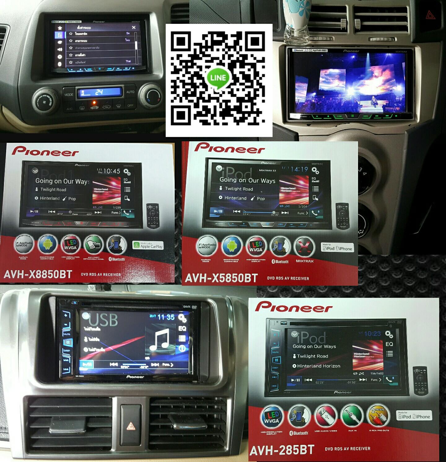 ผลการค้นหารูปภาพสำหรับ Pioneer กับเฮดยูนิตที่สามารถใช้งานร่วมกับ Apple CarPlay