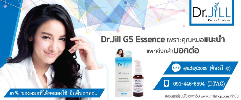 Dr.Jill Thailand