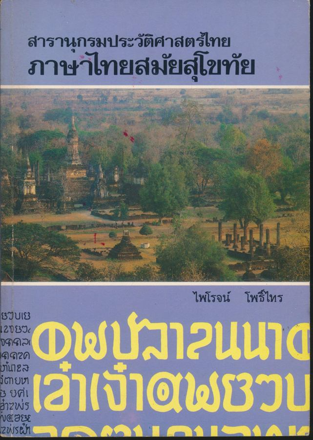 สารานุกรมประวัติศาสตร์ไทย ภาษาไทยสมัยสุโขทัย