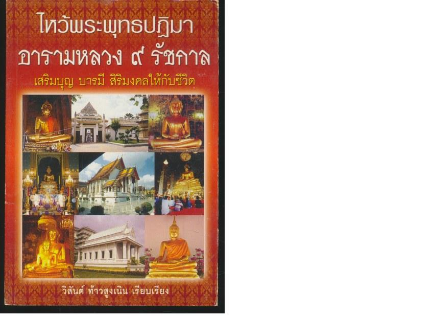ไหว้พระพุทธรูปปฎิมา อารามหลวง๙ รัชกาล เสริมบุญ บารมี สิริมงคลให้กับชีวิต
