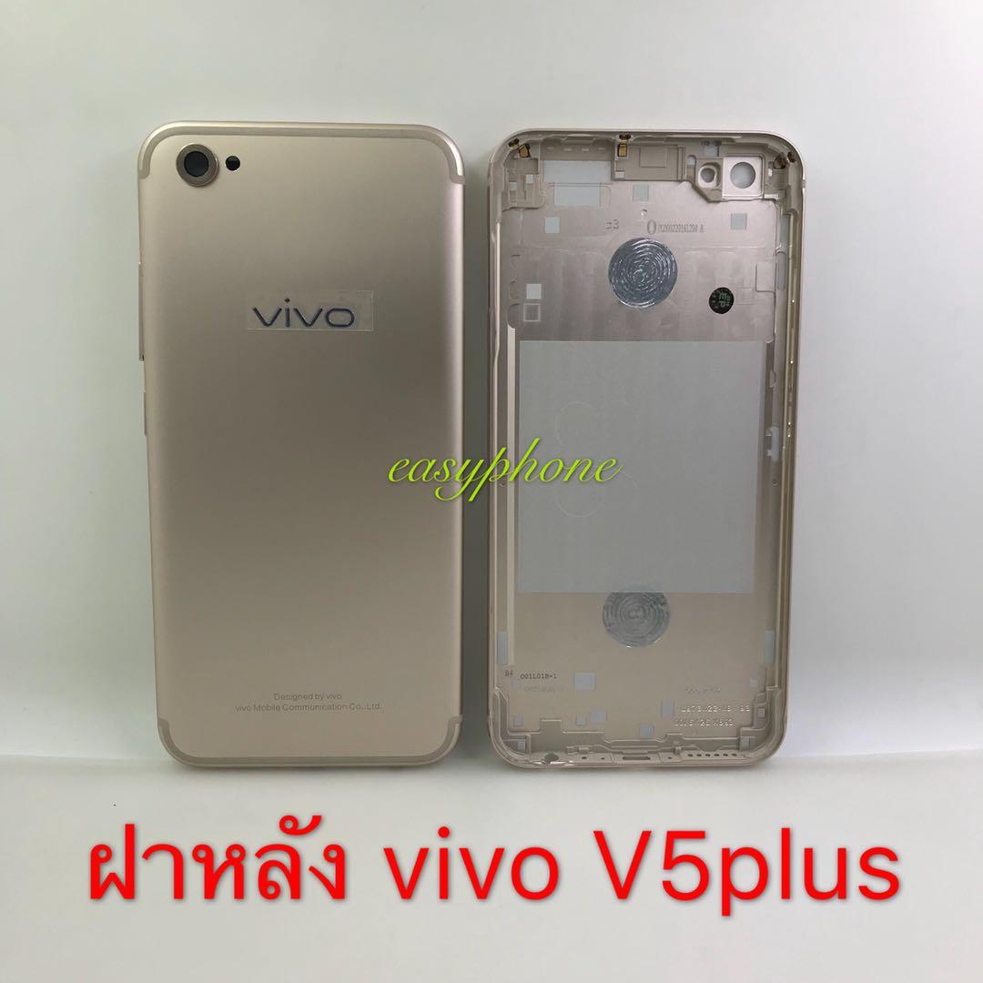 ฝาหลัง vivo v5plus