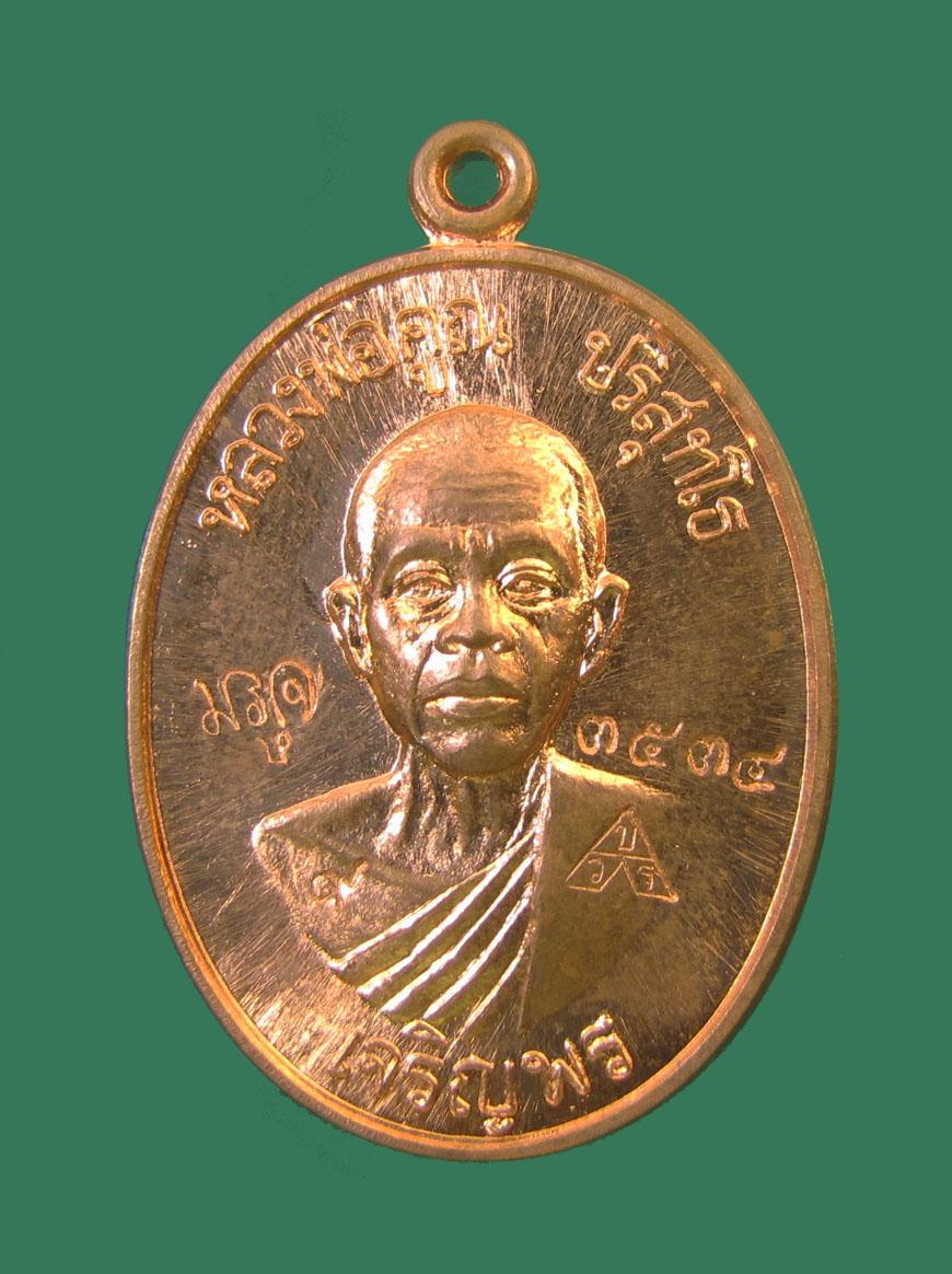 เหรียญหลวงพ่อคูณ บล็อกแรก ปี 2536 ออกวัดแจ้งนอก รุ่น เจริญพรล่าง 91 ปี 2557 เนื้อทองแดงผิวไฟ No. 3534 กล่องเดิม