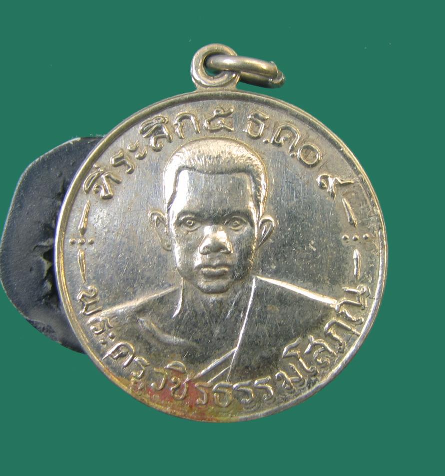 เหรียญรุ่นแรก พระครูวชิรธรรมโสภณ (ศรีนวล) วัดวชิรธรรมสาธิต ( วัดทุ่งสาธิต) ที่ระลึก 5 ธ.ค. 2509 เนื้ออัลปาก้า