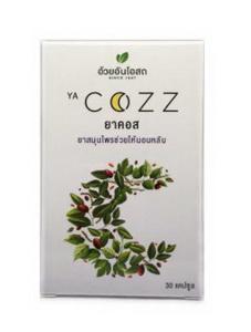 ยาคอส สมุนไพรช่วยให้นอนหลับ อ้วยอันโอสถ YA COZZ บรรจุ 30 แคปซูล สามารถใช้ได้ในผู้ป่วยที่นอนไม่หลับ หรือมีปัญหาตื่นบ่อย และหลับไม่สนิท