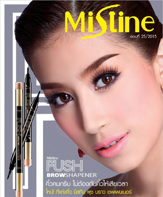 Mistine Push Brow Shapener