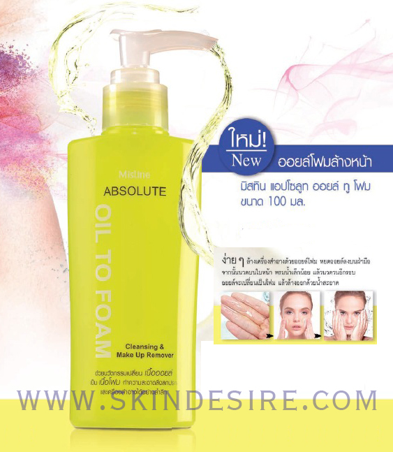 Mistine Absolute Oil to Foam 100ml