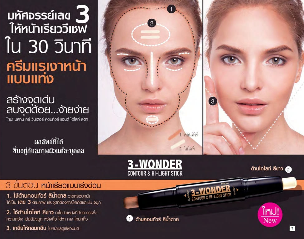 Mistine 3-Wonder Contour & Hi-Light Stick