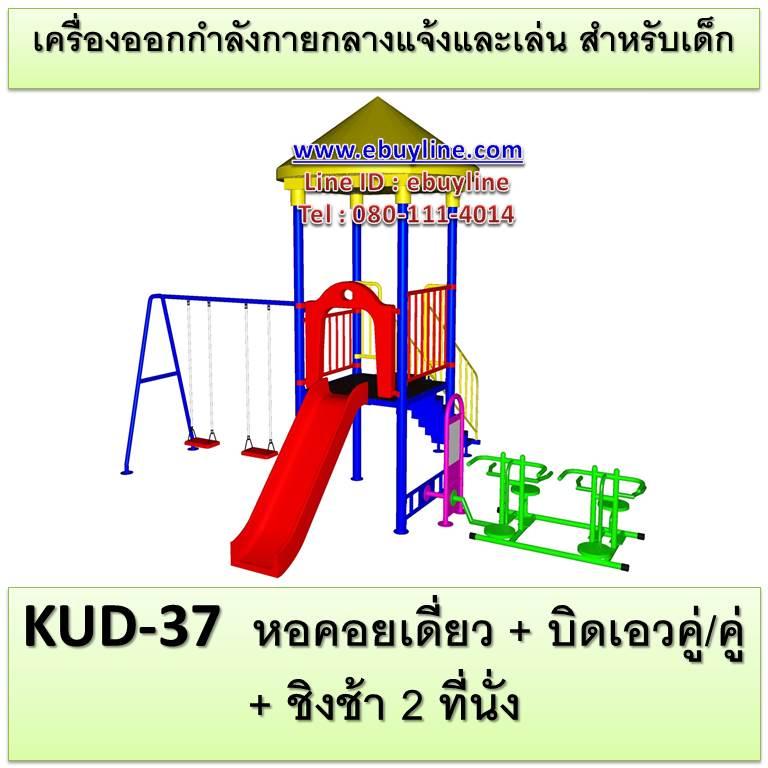 KUD-37 อุปกรณ์ออกกำลังกายและเล่นสำหรับเด็ก (หอคอยเดี่ยว + บิดเอวคู่/คู่ + ชิงช้า 2 ที่นั่ง)