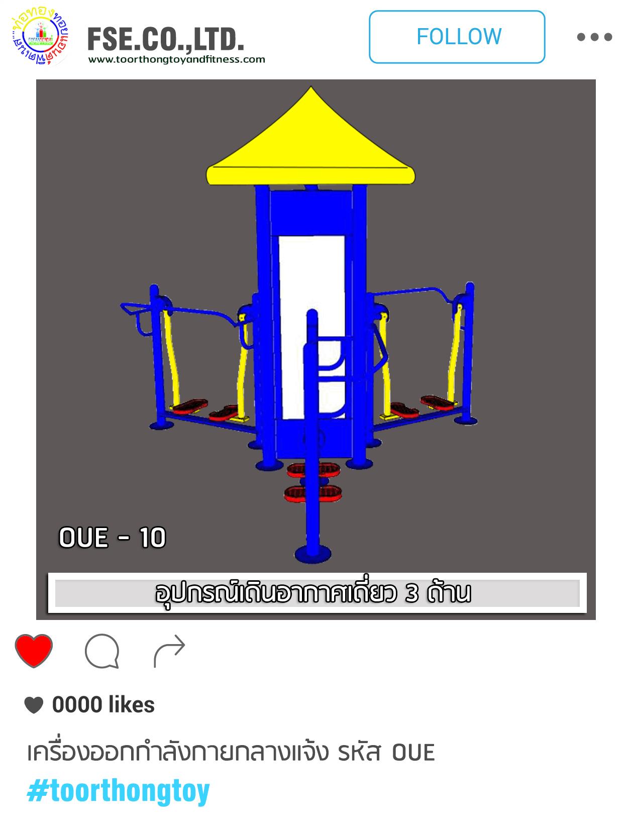 OUE-10 อุปกรณ์เดินอากาศเดี่ยว 3 ด้าน