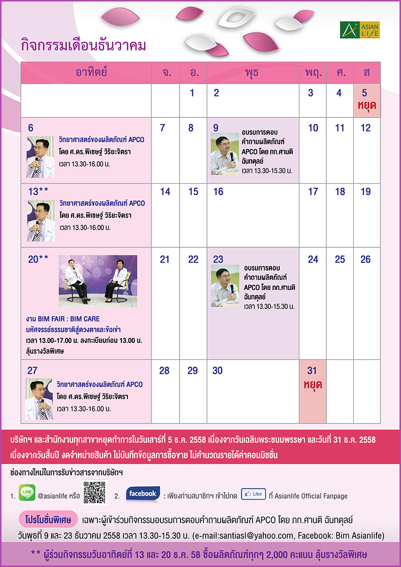 activity_december2015