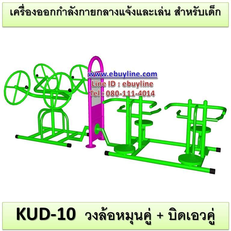 KUD-10 อุปกรณ์ออกกำลังกายและเล่นสำหรับเด็ก (วงล้อหมุนคู่ + บิดเอวคู่/คู่)