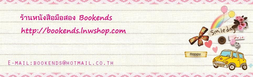 เพื่อนLnw : bookends