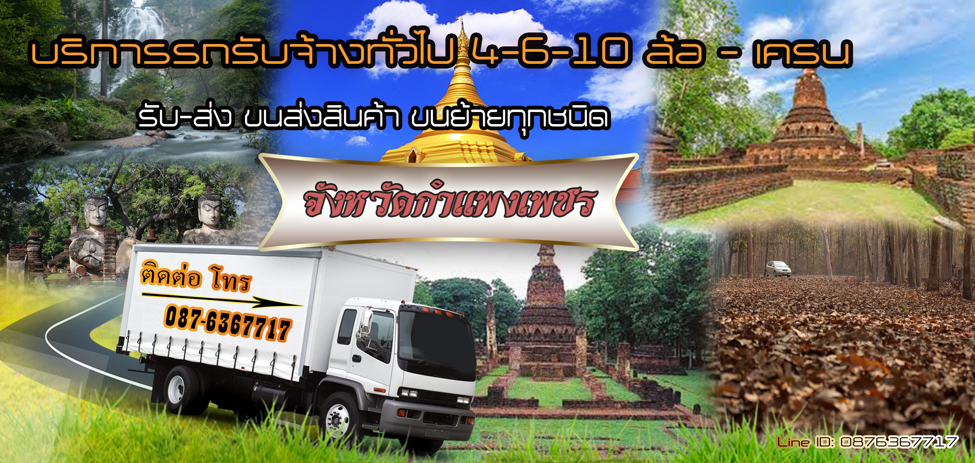รถรับจ้างจังหวัดจันทบุรี