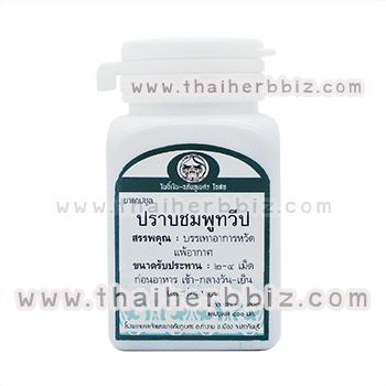 ยาแคปซูลปราบชมพูทวีป อภัยภูเบศร ร้านยาไทยโพธิ์เงิน
