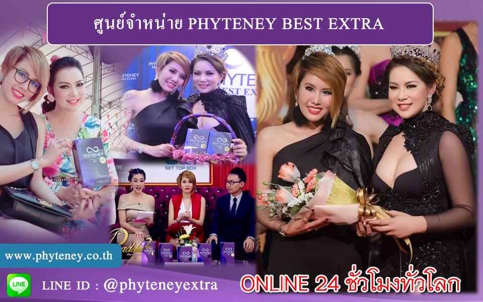 PHYTENEY BEST EXTRA