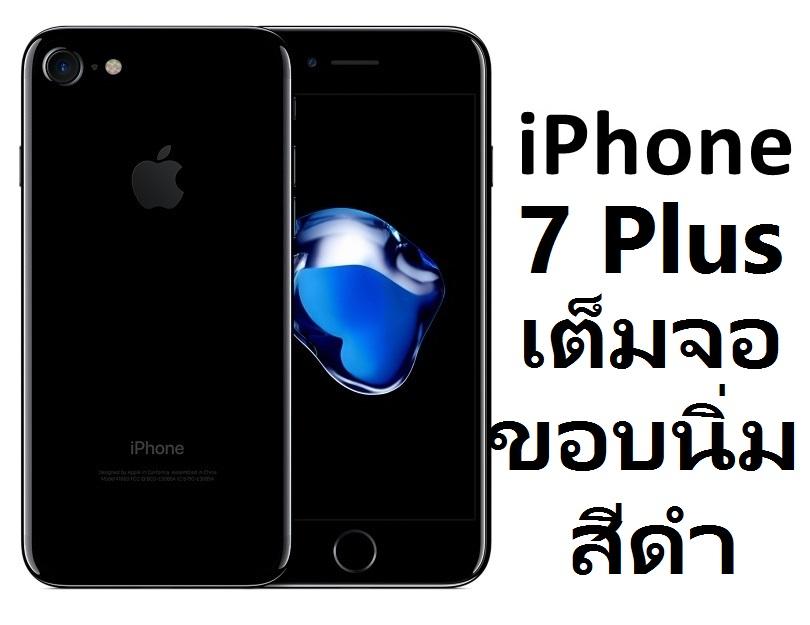 ฟิล์มกระจก iPhone7 Plus เต็มจอ (ขอบนิ่ม) สีดำ