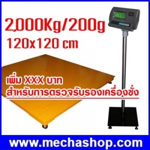 เครื่องชั่งน้ำหนักดิจิตอล เครื่องชั่งแบบวางพื้น เครื่องชั่งตั้งพื้นดิจิตอล A12-FM1212-2T Digital Scale Floor scale 2000Kg /200g (ยังไม่ผ่านการตรวจรับรองจากสำนักชั่งตวงวัด)