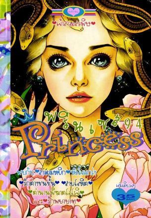 การ์ตูน Princess เล่ม 94