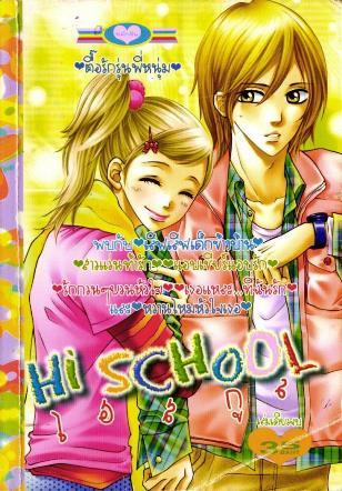 การ์ตูน Hi School เล่ม 1