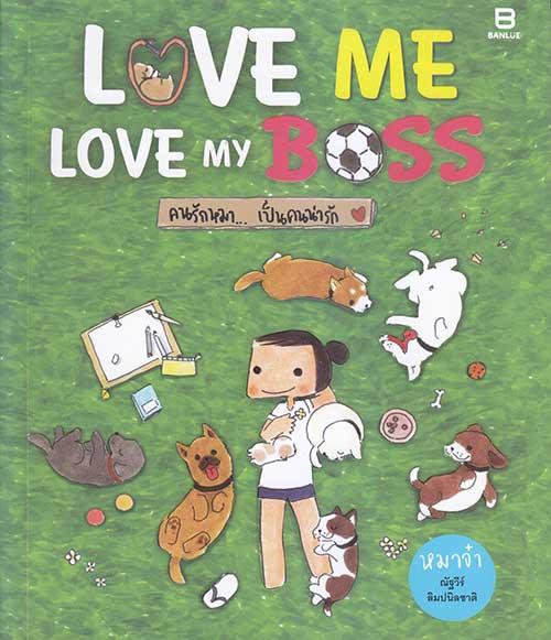 Love me love my boss คนรักหมา เป็นคนน่ารัก