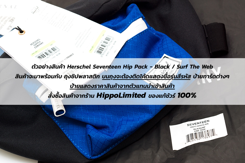 Herschel Seventeen Hip Pack - Black / Surf The Web - สินค้าของแท้