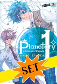 [SET] Planetary โลกสีครามแห่งอณาจักรดวงดาว (2 เล่มจบ)