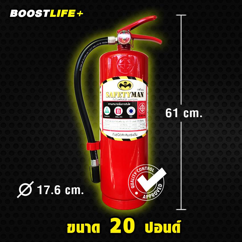 """ถังดับเพลิง """"สีแดง"""" ผงเคมีแห้ง (20 ปอนด์) ดับไฟ A B (C) *4A5B 10A20B 10A40B*"""