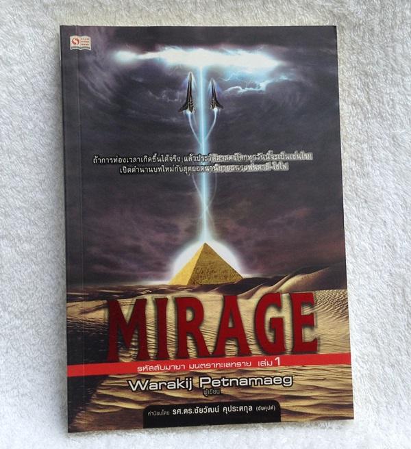MIRAGE รหัสลับมายา มนตราทะเลทราย เล่ม 1 วรากิจ เพชรน้ำเอก เขียน (พิมพ์ครั้งแรก) กันยายน 2552