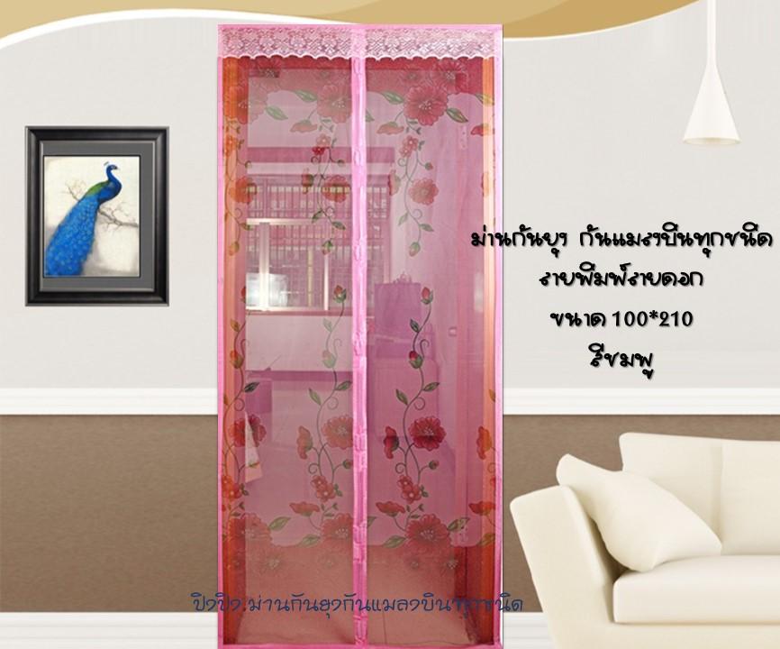 ม่านกันยุงแบบ พิมพ์ลายดอกไม้ สีชมพู 100*210