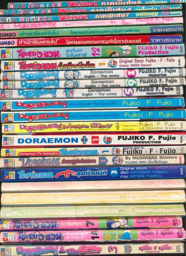 โดราเอม่อน ชุดพิเศษ มีทั้งหมด 24 เล่ม