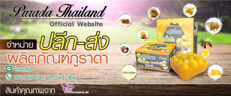 สบู่รังไหมน้ำผึ้งป่าทองคำ ภูราดา ปลีก - ส่ง : Purada - Thailand Official Website