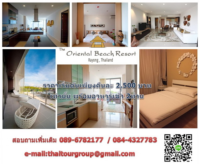 The Oriental Beach Resort Rayong