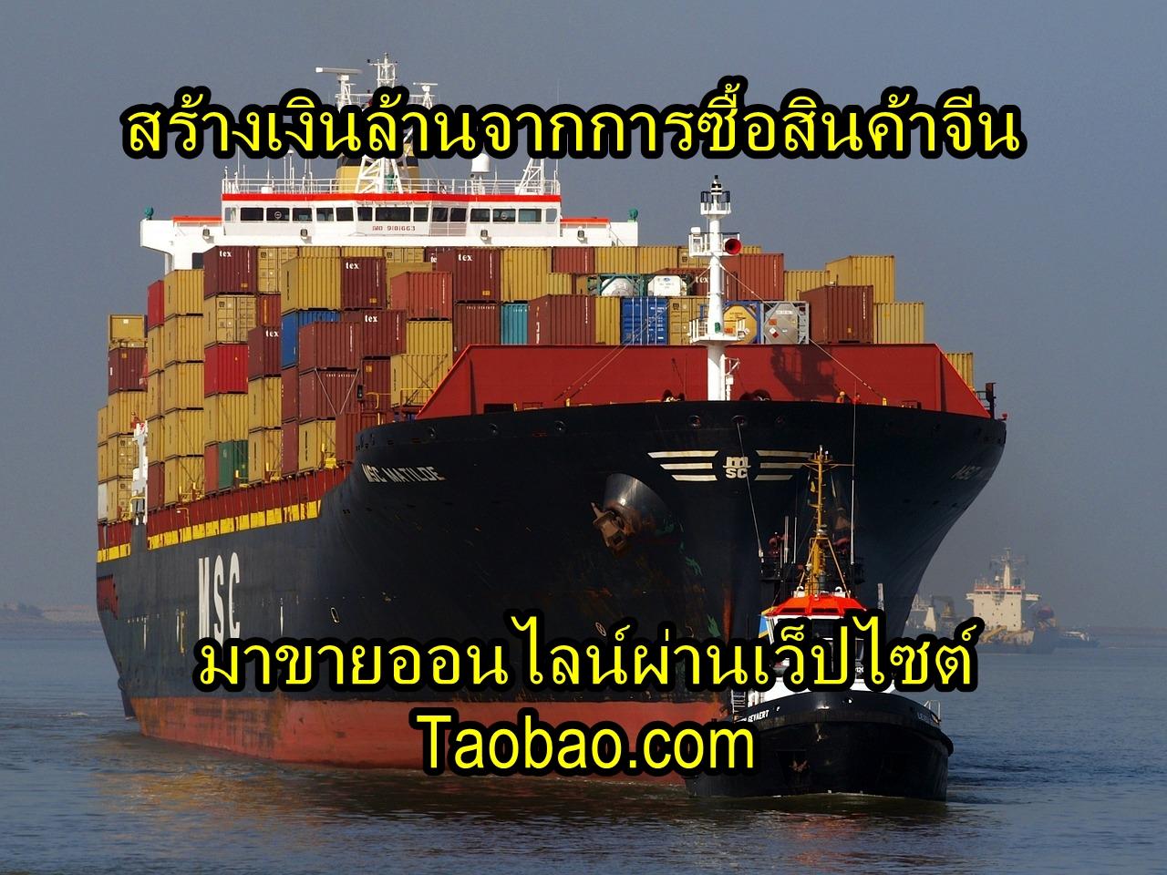 งานอบรมสัมมนาฟรี สร้างธุรกิจนำเข้าสินค้าจากจีนมาขายในประเทศผ่านเว็บ Taobao.com